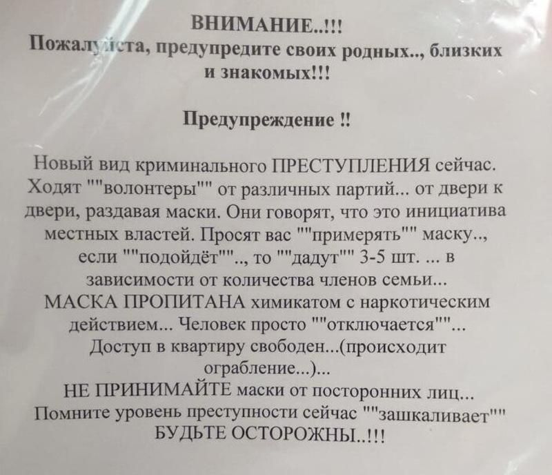 Ось таке повідомлення поширюють у Хмельницькому. В поліції ж кажуть, що жодного подібного випадку в області не зареєстровано