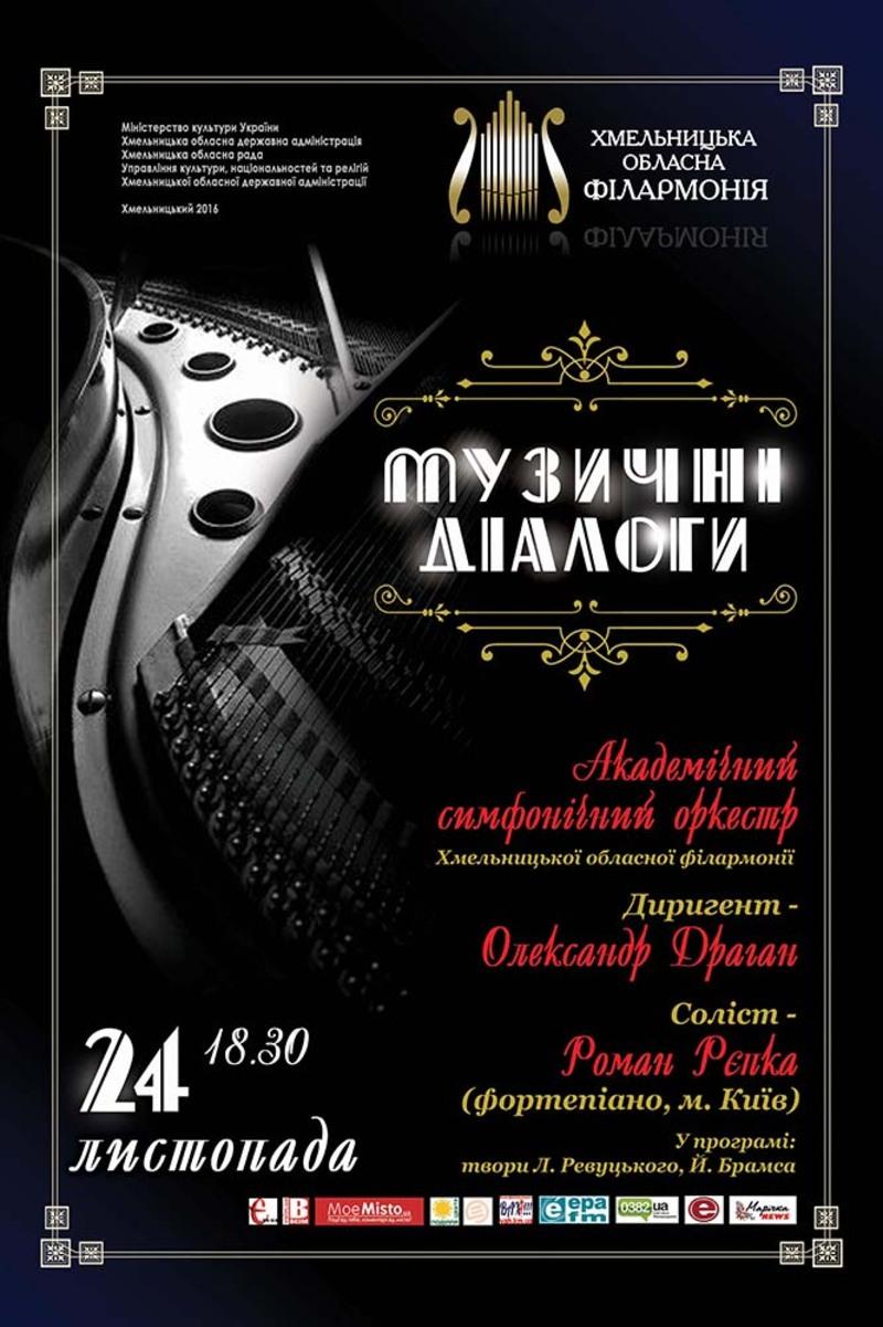 Концерт відбудеться 24 листопада