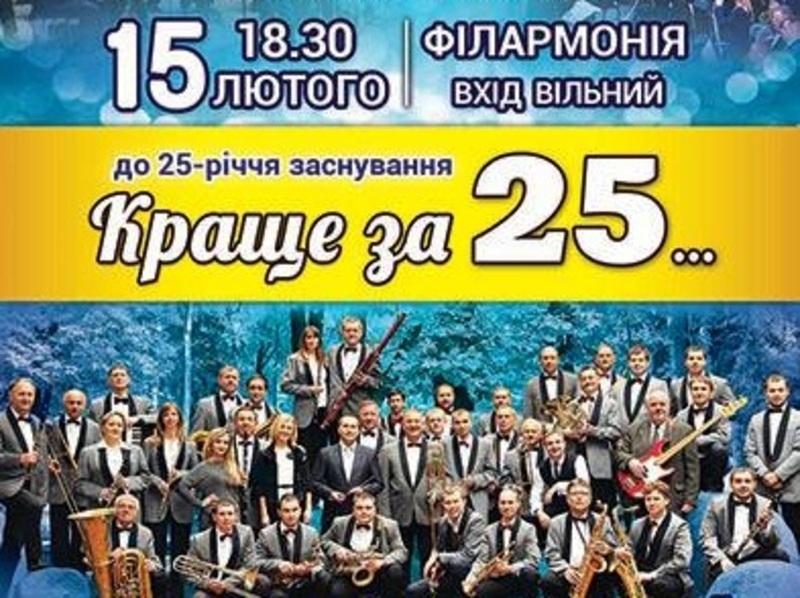 В обласному центрі відбудеться концерт муніципального естрадно-духового оркестру