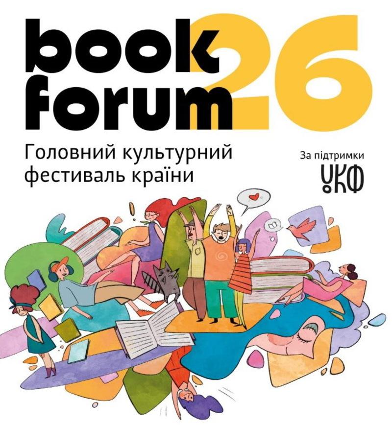 Книжковий форум пройде у Львові 18-22 вересня