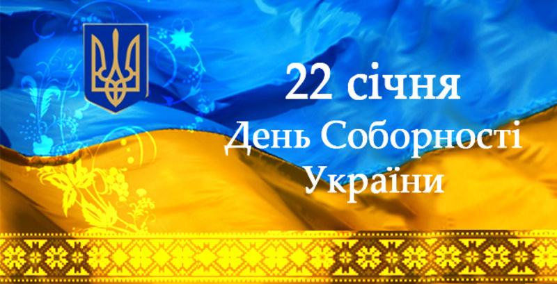 День Соборності хмельничани відзначать концертом