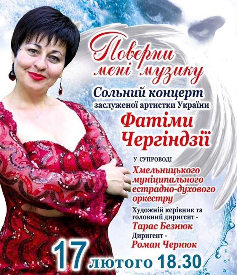 Концерт відбудеться в хмельницькій обласній філармонії