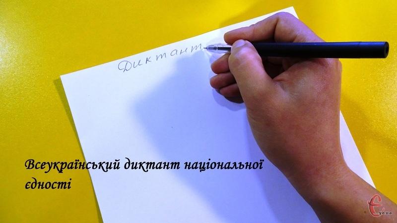 Хмельничани разом з усією Україною писатимуть диктант національної єдності
