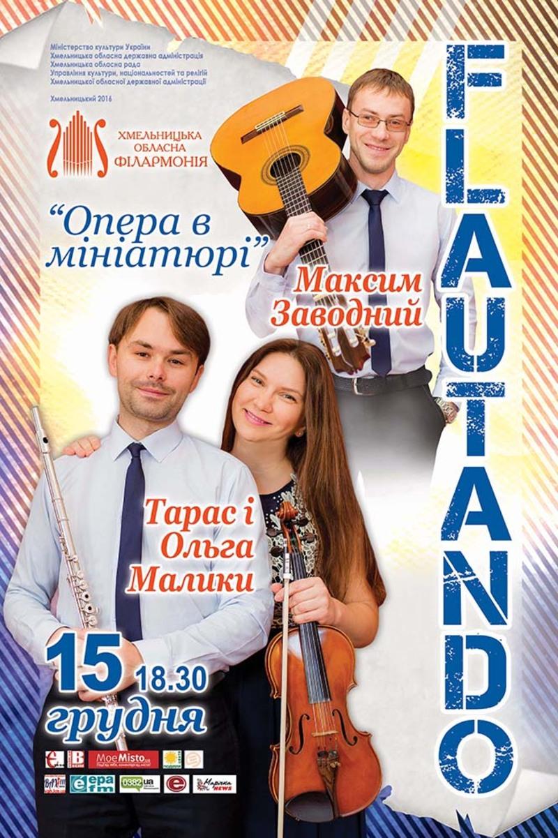 Вартість квитків: 40-50 грн.