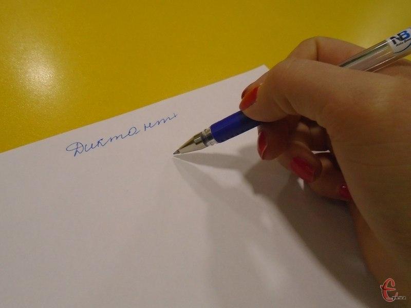 Диктант написати може кожен охочий
