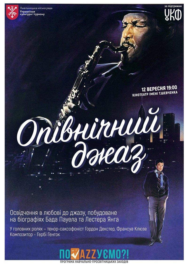 У Хмельницькому покажуть два джазових фільми, одним із яких стане кінострічка «Опівнічний Джаз»