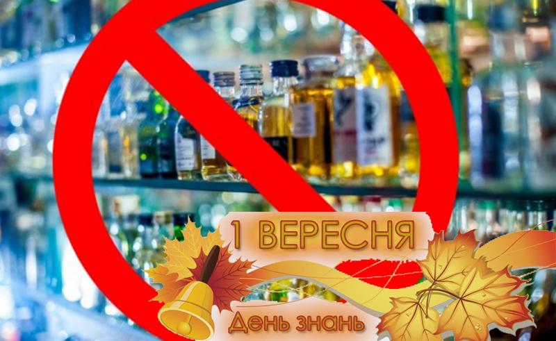 1 вересня продавати алкоголь не будуть