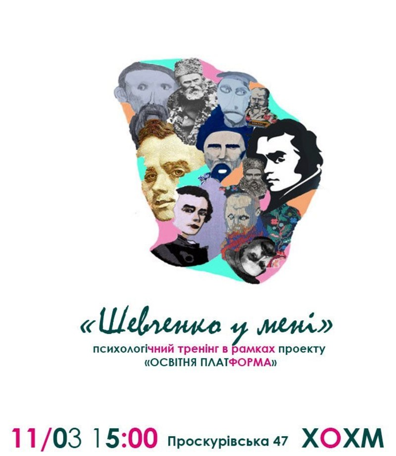 Хмельничан запрошують на психологічний тренінг «Шевченко у мені»