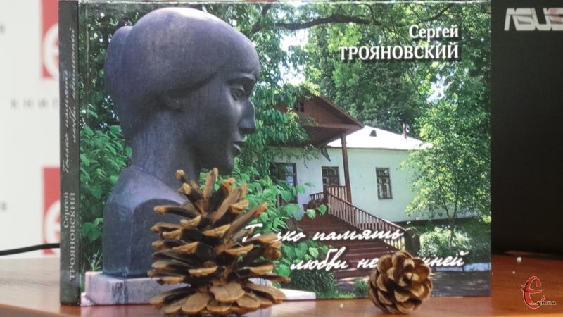 Книга присвячена музею Анни Ахматової на Деражнянщині
