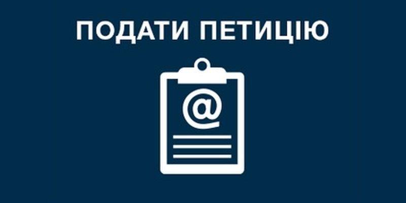 Хмельничани подали вже більше сотні петицій