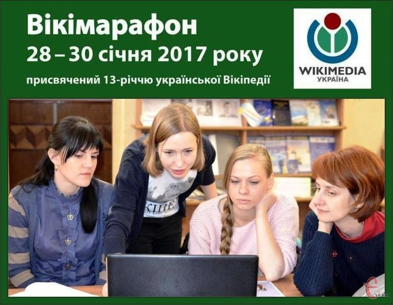 Вікізустріч у Хмельницькому відбулася 30 січня