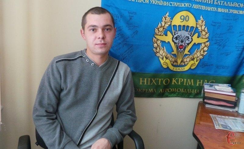 Сергій служив у батальйоні, названому на честь земляка Івана Зубкова