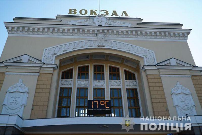 Сьогодні о пів на дев'яту ранку до Тернопільського відділу поліції надійшло повідомлення від невідомого чоловіка про те, що заміновано залізничний вокзал в обласному центрі