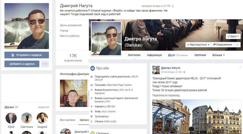 Дмитро Нагута 2 грудня взагалі не проявляв активність у соцмережах, тому можна припустити, що його й справді затримали правоохоронці