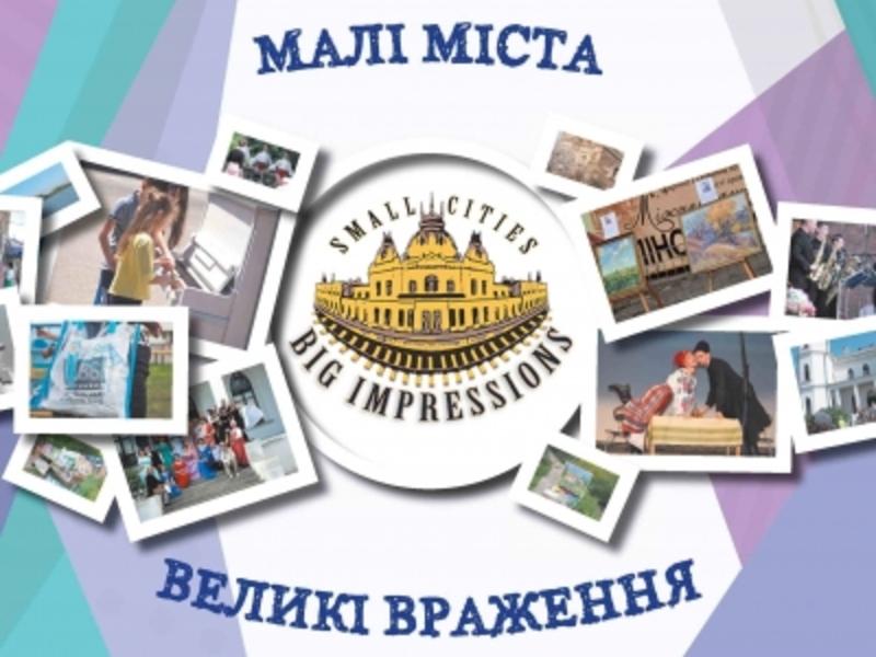 Шість громад Хмельниччини виграли у конкурсі «Малі міста – великі враження»