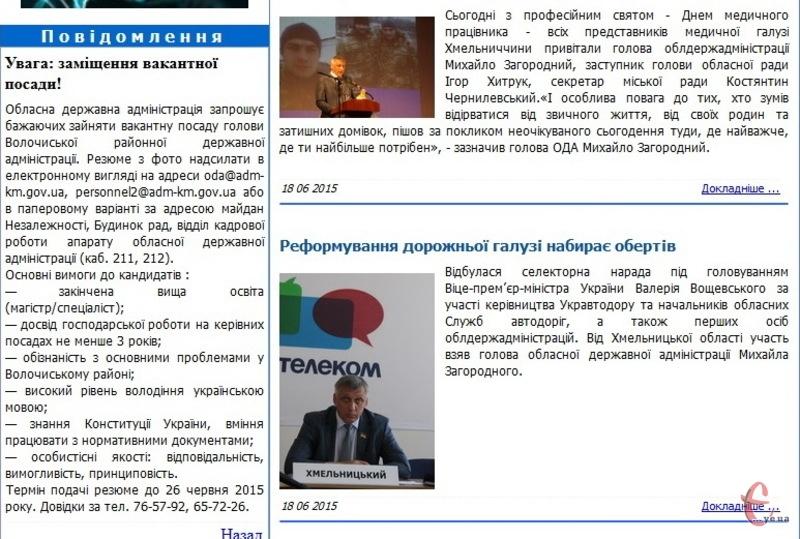В оголошенні, яке розміщене на сайті Хмельницької ОДА, сказано, що документи прийматимуть до 26 червня