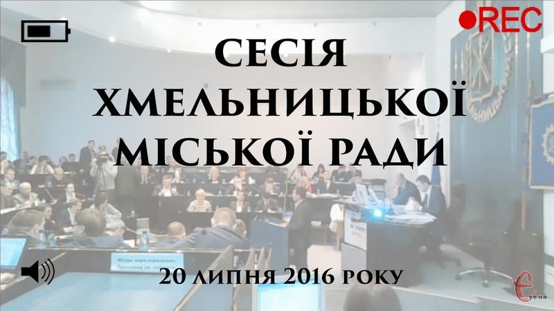Прямий ефір сесії Хмельницької міської ради 20 липня о 10.00