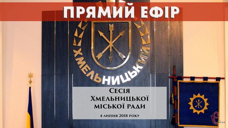 Хмельницька міська рада 4 липня має розглянути щонайменше 118 питань порядку денного
