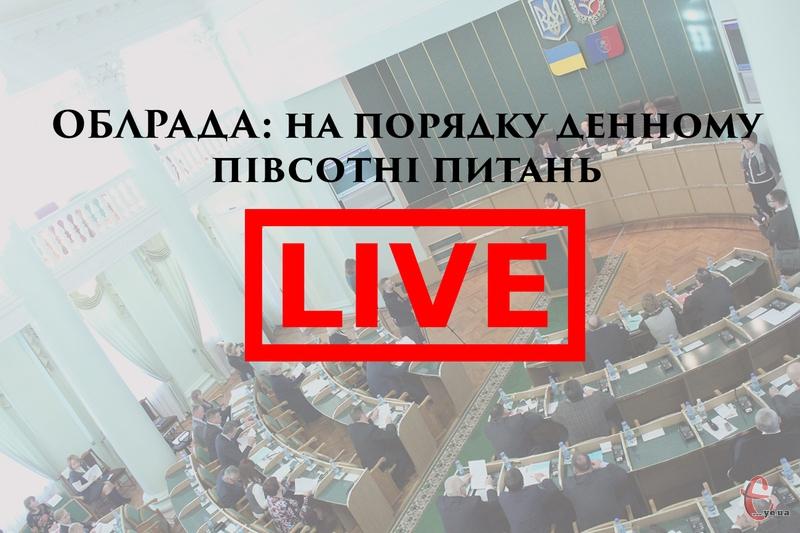 21 квітня 2016 року в Хмельницькій обласній раді розпочнеться чергове пленарне засідання