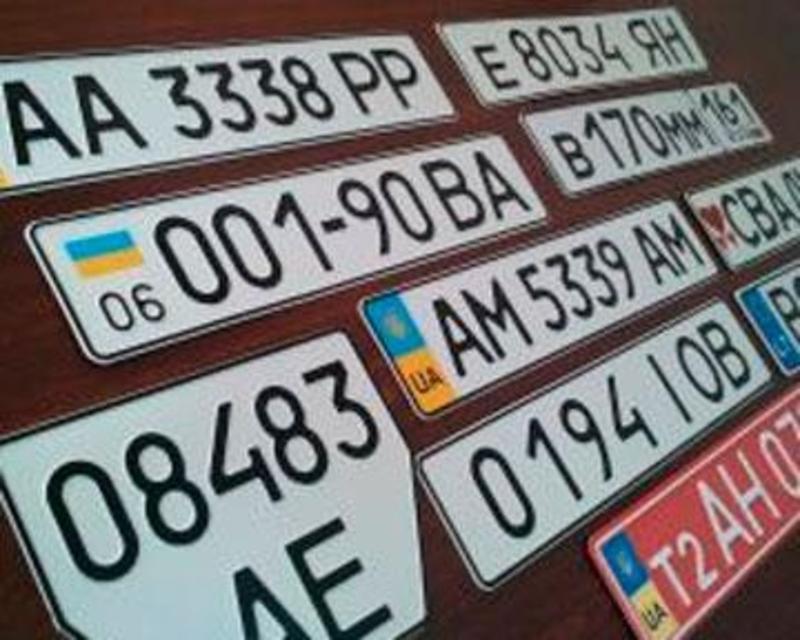 где можно сделать номера на авто