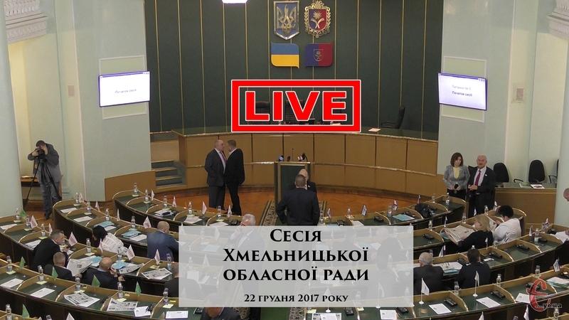 Депутати Хмельницької обласної ради мають розглянути більше 70 питань