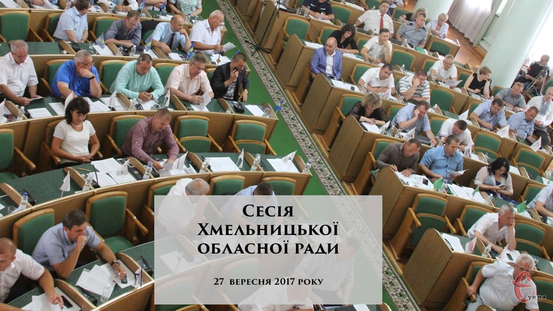 27 вересня - чергова сесія Хмельницької обласної ради