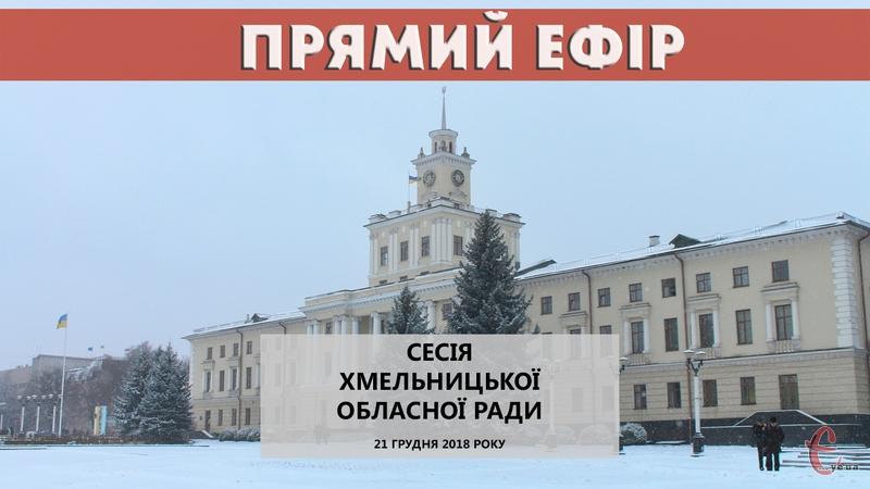 21 грудня Хмельницька обрада має прийняти бюджет на 2019 рік