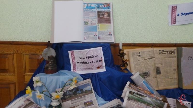 До ювілею газетярі оформили виставку про історію газети