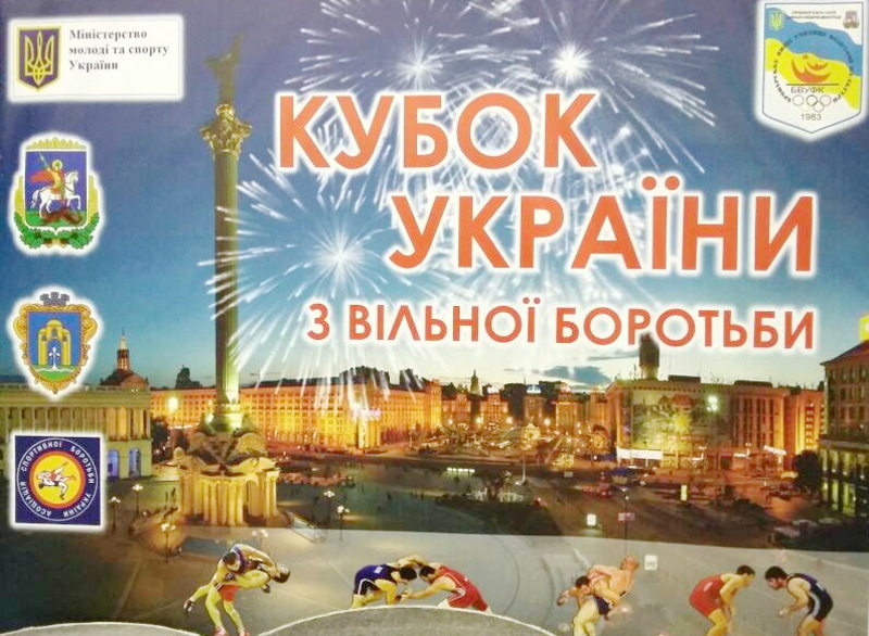 Цього року Кубок України з вільної боротьби розіграли в Броварах Київської області