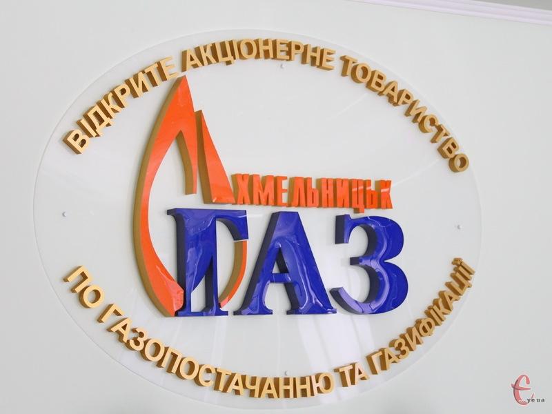 У Хмельницькгазі не можуть пояснити, чому на сайті Мінюсту вигододержувачем ТОВ Хмельницькгаз збут є мешканець Росії