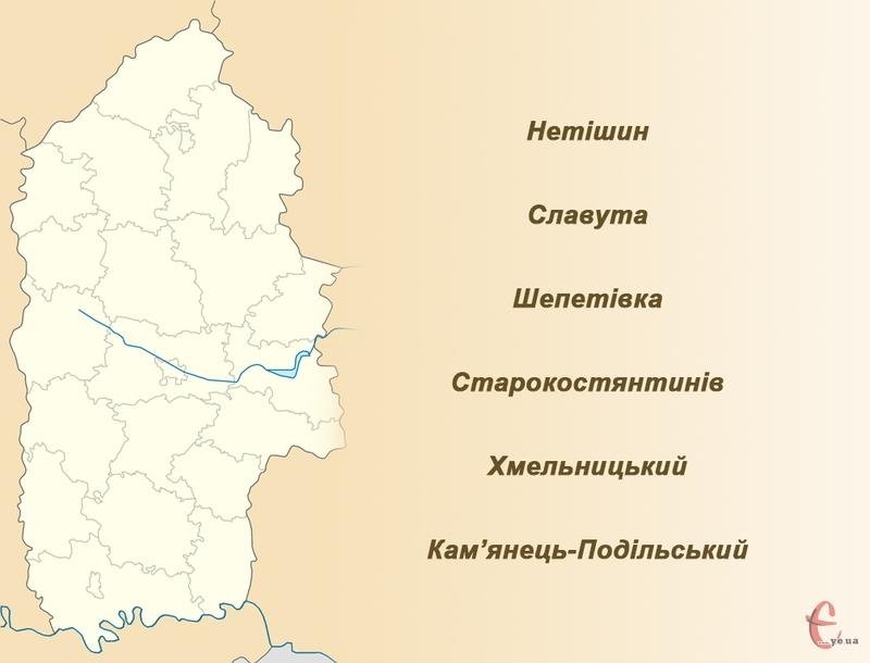 У Хмельницькій області є шість міст обласного значення