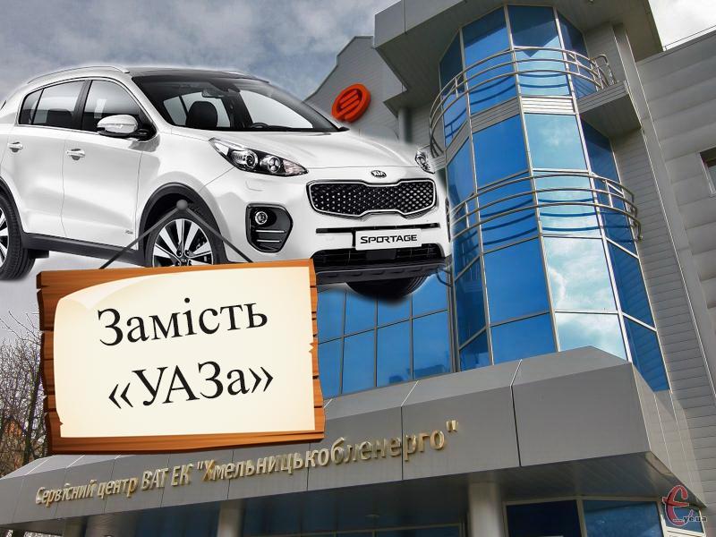 В Хмельницькобленерго кажуть, що купити УАЗи нині проблематично, а тому, купивши кросовер, на ньому мають їздити аварійні бригади