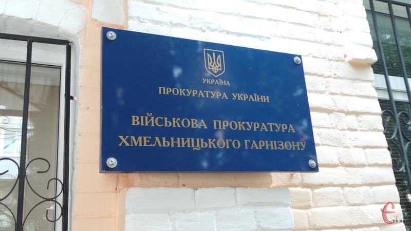 Військова прокуратура Хмельницького гарнізону відстояла в апеляції реальну міру покарання солдату