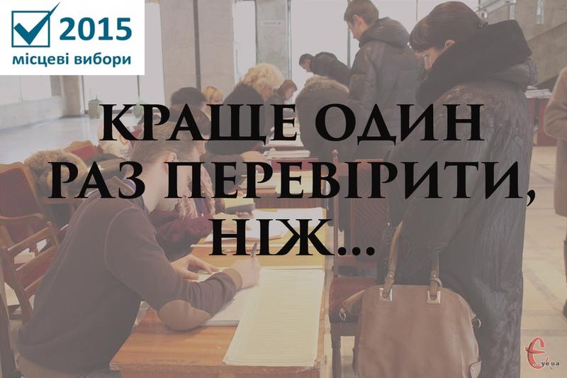 У відділі Державного реєстру виборців Хмельницької міської ради просять усіх хмельничан перевірити свої дані в списках виборців