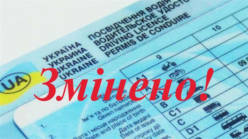 Три мови на водійських правах - одна зі змін, які внесуть на бланк
