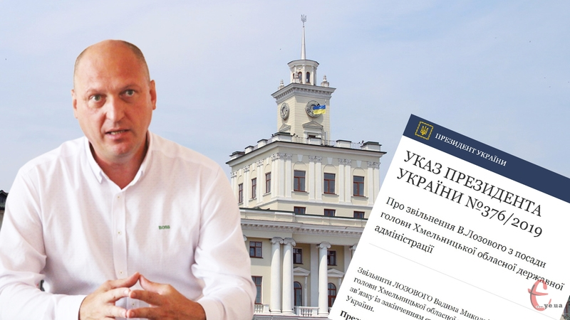 Вадим Лозовий вже не очолює Хмельницьку ОДА - указ президента України Володимира Зеленського
