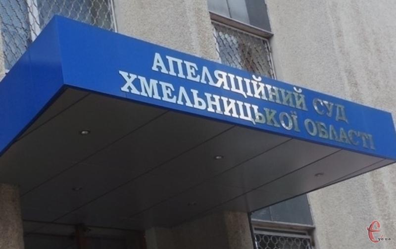 Апеляційний суд Хмельницької області залишив без змін вирок