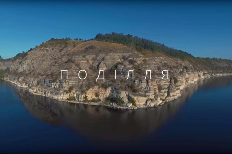 «Ukraїner» опублікували перше відео з експедиції Поділлям