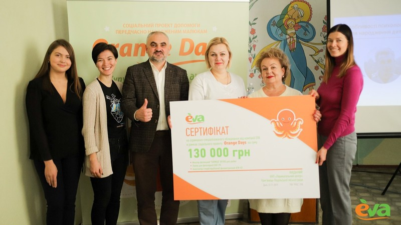 Тричі на рік українці купують у мережі магазинів EVA товари з помаранчевими цінниками і тим самим роблять свій внесок у закупку спеціалізованого обладнання