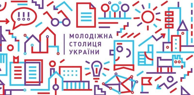 Кам'янець-Подільський – претендент на звання першої молодіжної столиці України