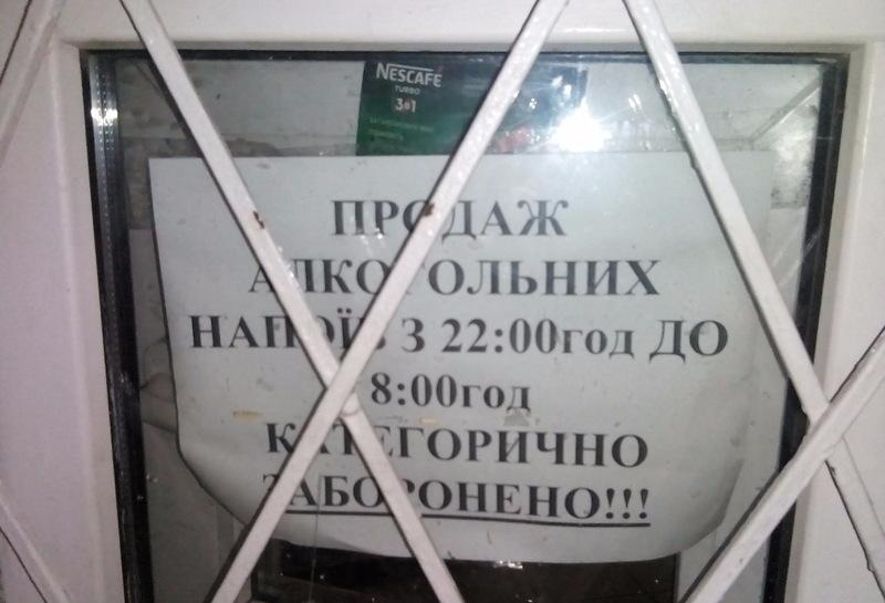 У Кам'янці-Подільському й надалі існуватиме заборона продавати алкоголь з 22.00 до 8.00