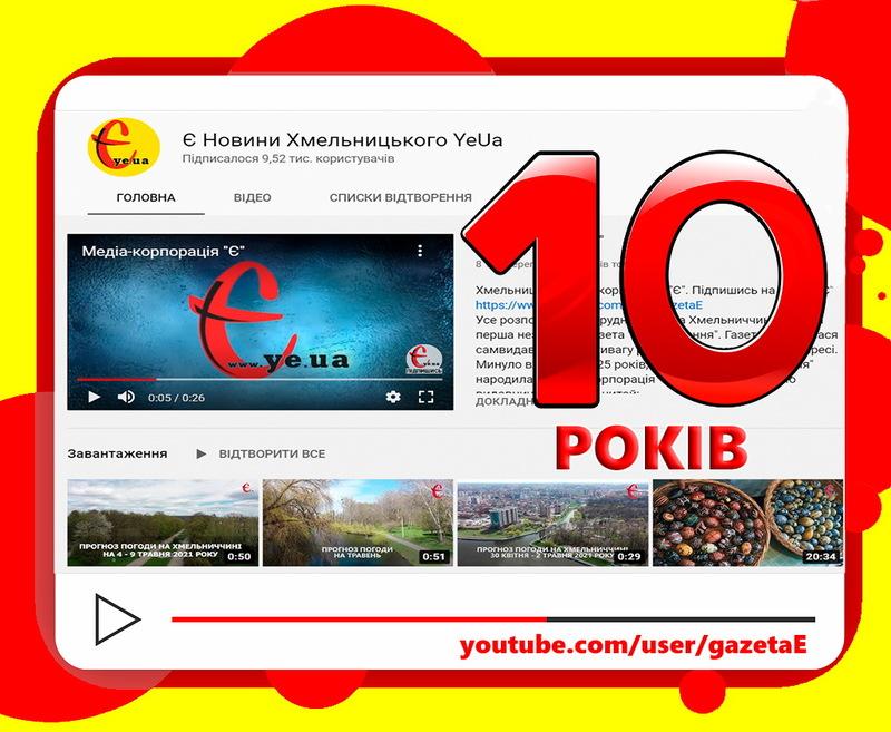 Каналу Є в Youtube – 10 років
