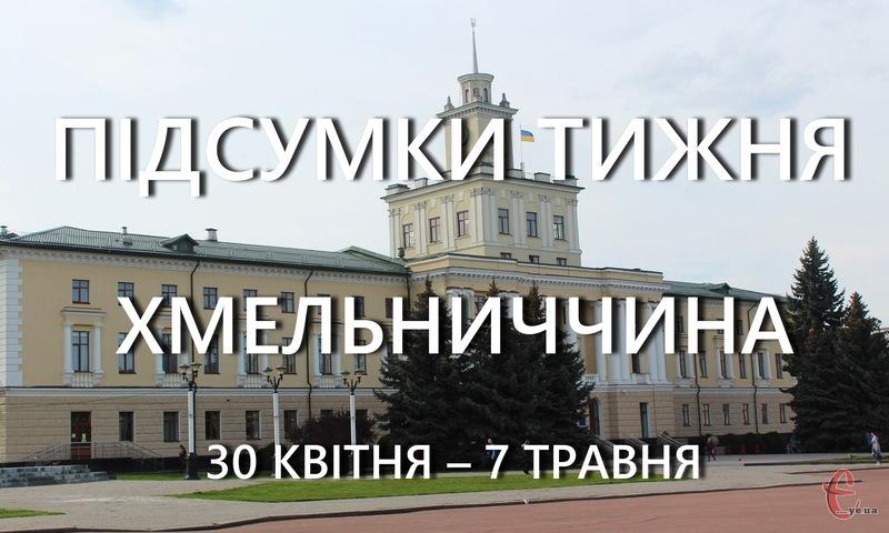 З 6 квітня Хмельниччину перемістили з «червоної» у «жовту» зону карантину