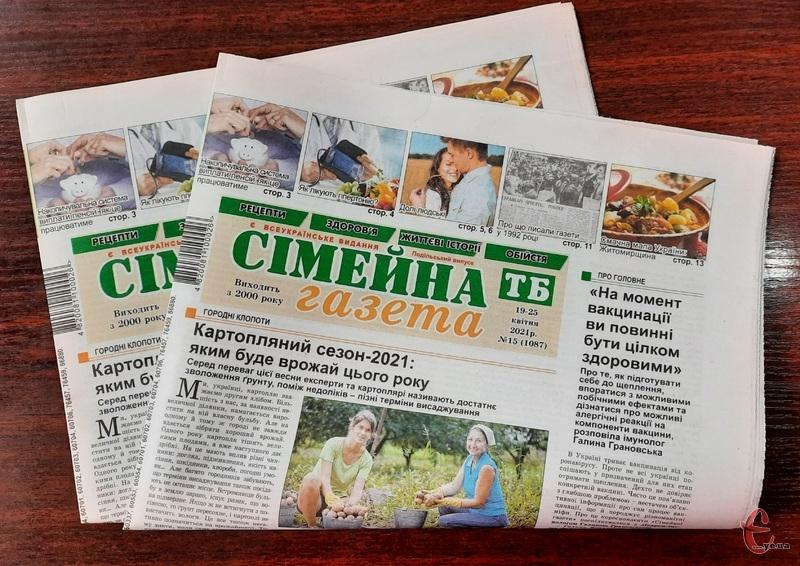 Сімейна газета виходить з 2000 року