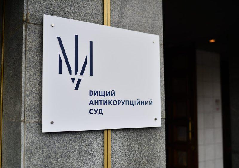Вищий антикорупційний суд взяв під варту підозрюваних у наданні неправомірної допомоги голові Державної служби України з питань геодезії, картографії та кадастру