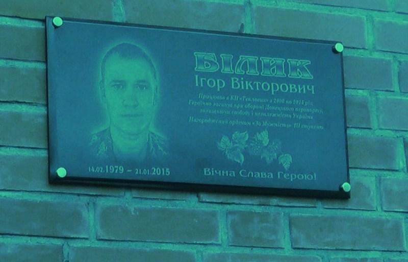 Героя вшанували пам'ятним знаком
