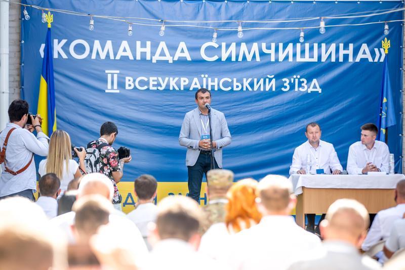 Політична партія «Команда Симчишина» буде брати участь у чергових місцевих виборах 25 жовтня
