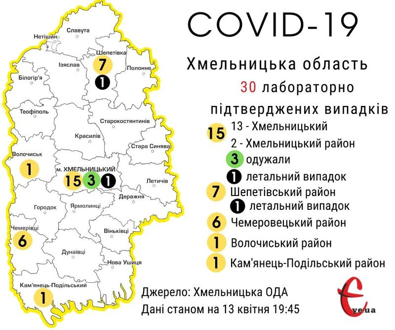 Карта поширення коронавірусу в Хмельницькій області станом на 19.45 13 квітня