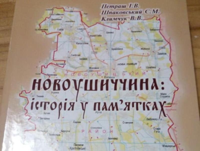 Офіційно видання «Новоушиччина: історія в пам'ятках» планують презентувати до Міжнародного дня пам'яток і визначних місць 18 квітня