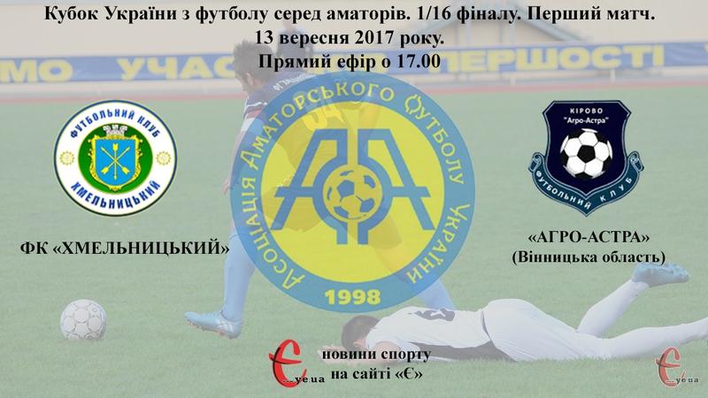 За матчем Кубка України серед аматорів між ФК Хмельницький - Агро-Астра можна спостерігати наживо